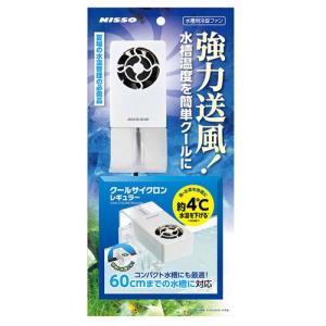 ニッソー クールサイクロン レギュラー NHC-071 淡水専用|discountaqua2