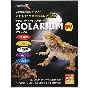 ゼンスイ ソラリウム35Wセット メタルハライドランプ 赤外線 バスキング 有用紫外線 UV 爬虫類用|discountaqua2