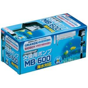 GEX 交換用ポンプMB−600 淡水・海水両用|discountaqua2