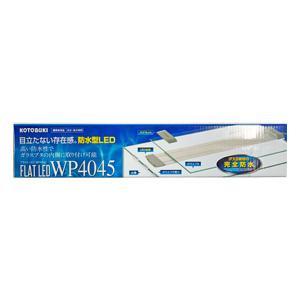 コトブキ フラットLED WP4045 40〜45cm水槽用 LEDライト 照明|discountaqua2