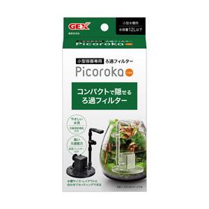 新商品 GEX ピコロカ Picoroka 小型水槽専用 アクアリウム アクアテラリウム グラスアクアリウム コンパクト水槽|discountaqua2