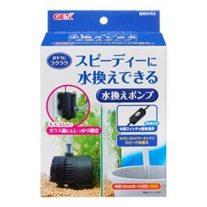 GEX おそうじラクラク水換えポンプ 水槽用 メンテナンス お掃除用品 水換え 淡水・海水両用|discountaqua2