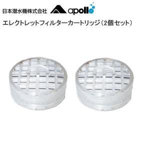 apollo[アポロ]バイオフィルター交換用[活性炭フィルター]|discovery-jp