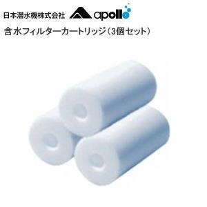 apollo[アポロ]バイオフィルター交換用[含水フィルター]|discovery-jp