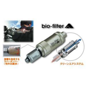 apollo[アポロ]バイオフィルター[喉の渇きを潤す]|discovery-jp