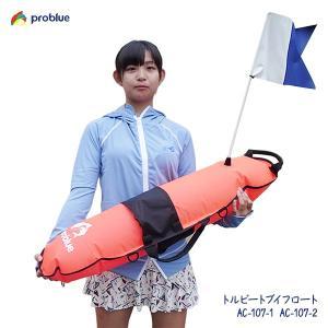 PROBLUE[プロブルー]トルビートブイAC-107-2|discovery-jp
