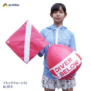 PROBLUE[プロブルー]フラッグフロートブイAC-37-3|discovery-jp