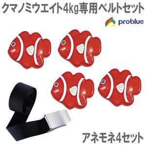 PROBLUE[プロブルー]クマノミウエイト4kg専用ウエイトベルトセット[アネモネ4]|discovery-jp