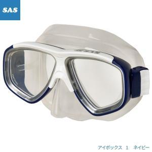 【度付きレンズ付セット】SAS[エスエーエス]アイボックスIダイビングマスク20215|discovery-jp