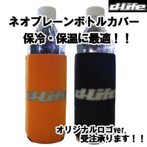 dlife[デライフ]ウエットボトルカバー|discovery-jp