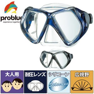 PROBLUE[プロブルー]ボーグ[シリコンマスク]MS-284|discovery-jp
