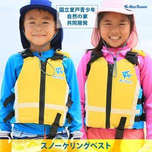 [子供用]REEFTOURER[リーフツアラー]スノーケリングベスト[ライフジャケット]SV-1500 discovery-jp