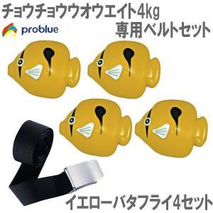 PROBLUE[プロブルー]チョウチョウウオウエイト4kg専用ウエイトベルトセット[イエローバタフライ4]|discovery-jp