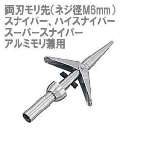 KINUGAWA 銃用両刃モリ先KG-8212F ネジ径M6mm AQA 鬼怒川
