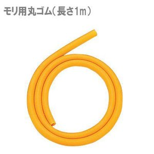 KINUGAWA モリ用丸ゴムKG-8321H[長さ1mモリ用] AQA 鬼怒川|discovery-jp