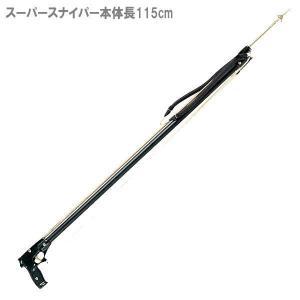 KINUGAWA スーパースナイパー水中銃[KG-8206F] AQA 鬼怒川|discovery-jp