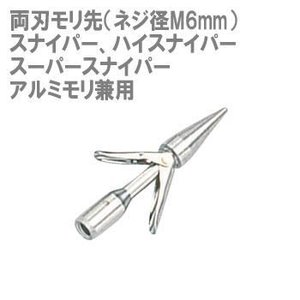 KINUGAWA モリ用両刃モリ先 KG-8318F ネジ径M6mm AQA 鬼怒川
