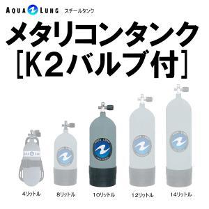10リットルスチールタンクK2バルブ付き[メタリコンシングルタンク]|discovery-jp