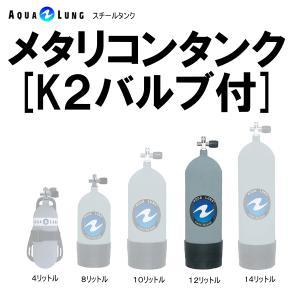 12リットルスチールタンクK2バルブ付き[メタリコンシングルタンク]|discovery-jp