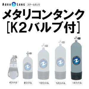 14リットルスチールタンクK2バルブ付き[メタリコンシングルタンク]|discovery-jp