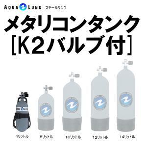 4リットルスチールタンクタンクブロックK2バルブ付き[メタリコンシングルタンク背負子付]|discovery-jp