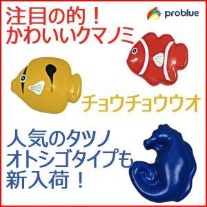 お魚カラーウエイト1kgPROBLUE[プロブルー]クマノミ・チョウチョウウオ・タツノオトシゴウエイト1kg特典シール付|discovery-jp