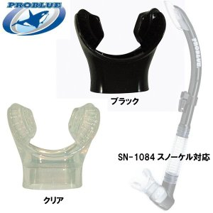交換用パーツ[予備に]シリコンマウスピースA-21-X-R[SN-1084]対応|discovery-jp