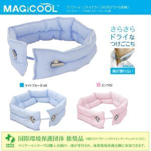 MAGICOOL[マジクール]ソフト&ドライ冷感持続スカーフ[クールビズ用]|discovery-jp