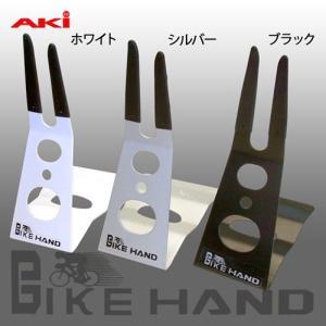 AKIバイクハンド[BIKE HAND] discovery-jp