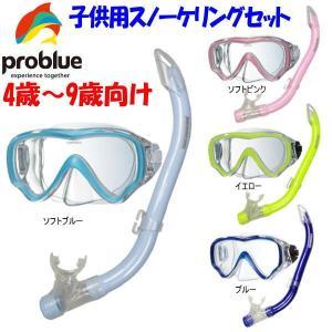 [子供用]PROBLUE[プロブルー]シリコン素材マスク・シュノーケル2点セット[MS121+SN1242A] discovery-jp