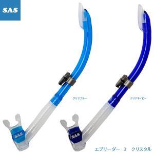 SAS[エスエーエス]エブリーダー3クリスタルスノーケル20325|discovery-jp
