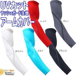 dlife[デライフ]ラッシュアームカバー紫外線UVカット|discovery-jp