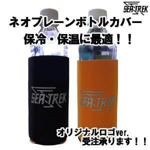 SEATREK[シートレック]ウエットボトルカバー[リバーシブル]|discovery-jp