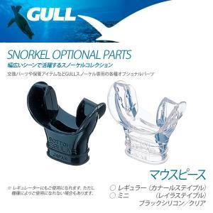 GULL[ガル]シリコンマウスピース[GP-7202]|discovery-jp