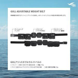 GULL[ガル]アジャスタブルウエイトベルト[GG-4611]|discovery-jp