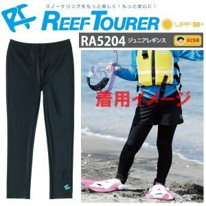 [子供用]ジュニアレギンスREEFTOURER[リーフツアラー]RA5204 discovery-jp