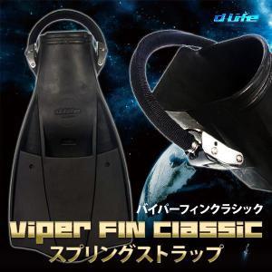 dlife[デライフ]ラバーダイビングフィンクラシックスプリングストラップviper[バイパー]|discovery-jp