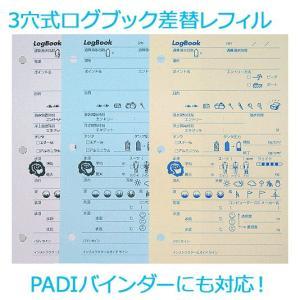 3穴式ログブック用スペアログレフィル40枚[PADIバインダー対応]|discovery-jp