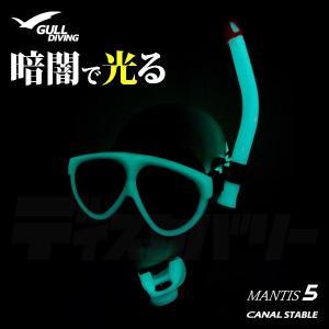 【完売御礼】GULL[ガル]蓄光マンティス5ブラックシリコンマスク[MANTIS5]蓄光カナールステイブルスノーケル[排水弁付]蓄光マスクスノーケル2点セット discovery-jp