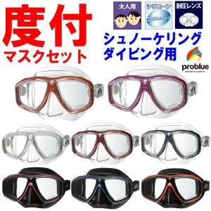 【度付きレンズ付セット】PROBLUE[プロブルー]オルナタ[Ornata]MS-252シリコンマスク|discovery-jp