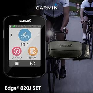 GARMIN[ガーミン]EDGE820Jサイクルコンピューター[エッジ820J]自転車メーター各種センサー付|discovery-jp