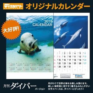 【完売御礼】2018年ディスカバリーオリジナル海のカレンダー[月刊ダイバーver]|discovery-jp