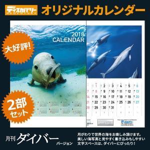 【完売御礼】【お得な2部セット】2018年ディスカバリーオリジナル海のカレンダー[月刊ダイバーver]|discovery-jp