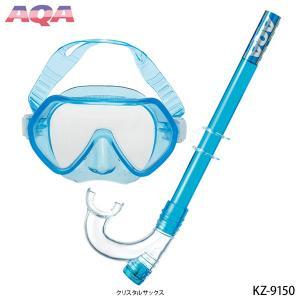 AQA エーキューエー マスクスノーケル2点セット KZ-9150 日本製 スノーケリング2点セット...