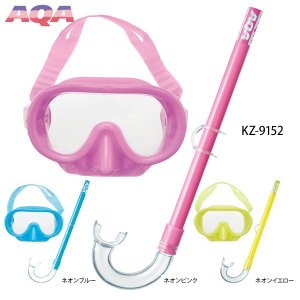 子供用 AQA エーキューエー マスクスノーケル2点セット KZ-9152 日本製 スノーケリング2...