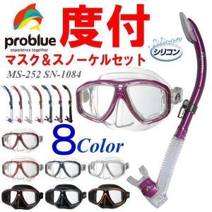 【度付きレンズ付セット】PROBLUE[プロブルー]軽器材2点セットMS-252オルナタ[Ornata]シリコンマスク&SN-1084セミドライスノーケル[度付きメガネ]ゴーグル|discovery-jp