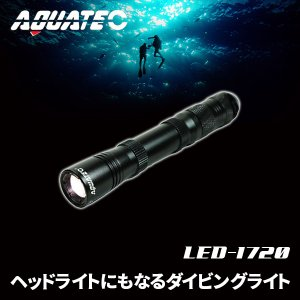 AQUATEC[アクアテック]LED水中ライト[LED-1720]Aqua-NO1ダイビングヘッドライト]アウトドア防水ライト discovery-jp
