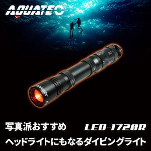 AQUATEC[アクアテック]赤色LED水中ライト[LED-1720r]Aqua-NO1ダイビングヘッドライト]アウトドア防水ライト|discovery-jp
