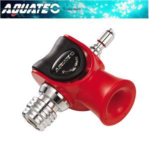 AQUATEC[アクアテック]ダイビングサブアラートSH126-01[水面用エアーホーン]ダイビングブザー|discovery-jp