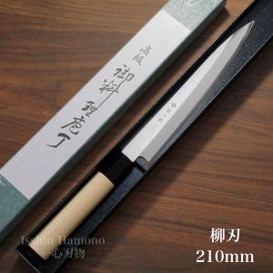 包丁 柳刃刺身 210mm 藤次郎 藤次郎作 モリブデンバナジウム鋼 朴木柄 7寸 鋭い切れ味 日本製 F-1056|discovery-shop